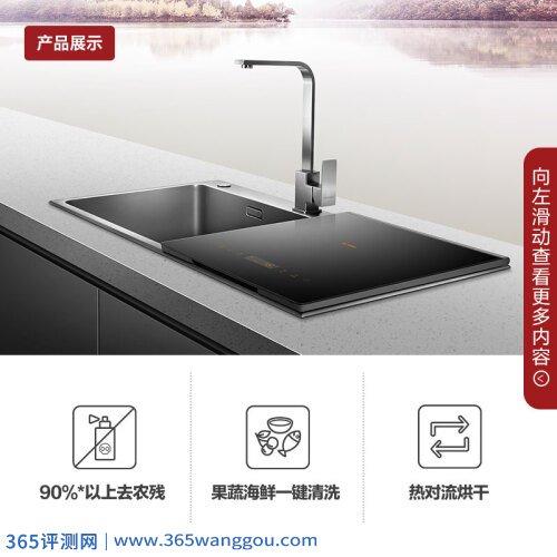 方太JBSD2T-K3A洗碗机