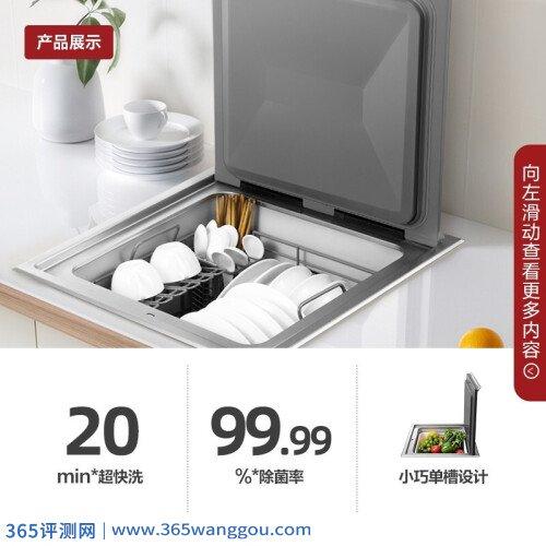 方太JPSD1T-CT05D洗碗机