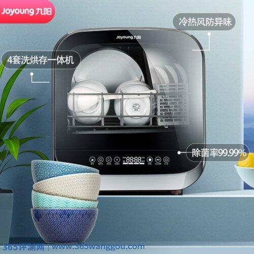 九阳X5洗碗机